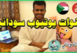 قنوات يوتيوب سودانية هادفة يجب عليك متابعتها الجزء الثاني