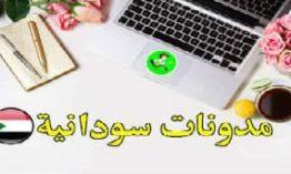 7 مدونات سودانية عليك معرفتها ومتابعتها
