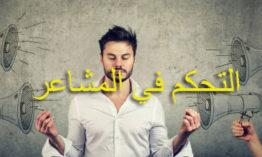 كيفية السيطرة على المشاعر | المشاعر والاحاسيس في علم النفس