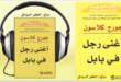 كتاب أغنى رجل في بابل نسخه pdf و mp3