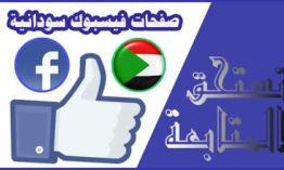 صفحات فيسبوك سودانية تستحق وقتك ومتابعتك لها