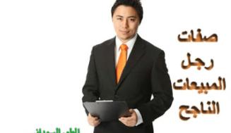 صفات ومهارات مندوب المبيعات الناجح