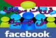 قروبات سودانية على الفيسبوك يجب ان تنضم لها