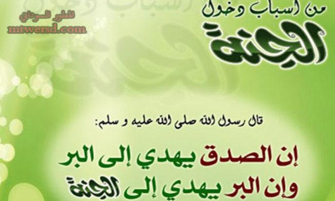 أمثال وحكم حول الصدق والامانه المطور السوداني