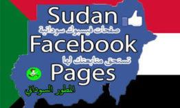 صفحات فيسبوك سودانية تستحق وقتك ومتابعتك لها الجزء الثاني