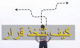 اتخاذ القرار | مراحل اتخاذ القرار | كيف اتخذ قرار مصيري
