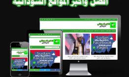 مواقع سودانية | افضل واكبر 10 مواقع انترنت سودانية