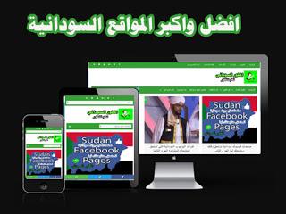 افضل واكبر 10 مواقع انترنت سودانية