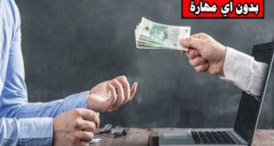 كيف تربح المال من الانترنت بدون خبرة او مهارة