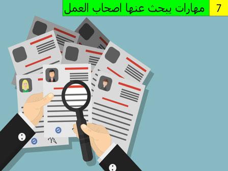 المهارات الوظيفية 7 مهارات يبحث عنها أصحاب العمل في الموظفين المطور السوداني