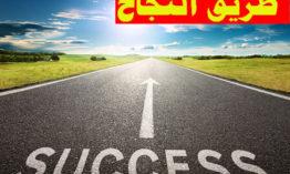 طريق النجاح | الأسرار العشرة للسير في طريق النجاح