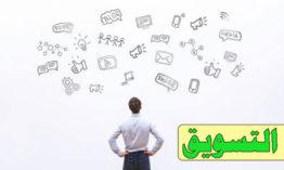 التسويق | تعريفه واقسامه وطرق التسويق وشروطه