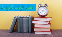 كيفية تنظيم وقت الطالب للمذاكرة والدراسة