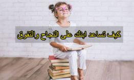 نصائح لتشجيع ابنك على الدراسة والحفظ للنجاح والتفوق