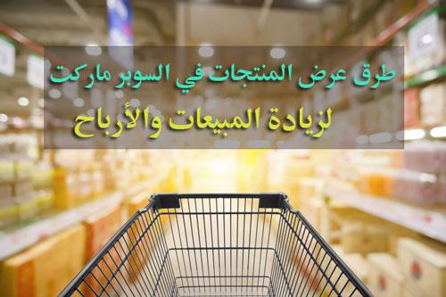 طرق عرض المنتجات في السوبر ماركت لزيادة المبيعات والأرباح المطور السوداني
