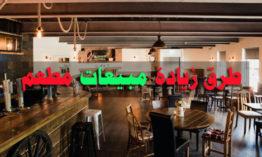 طرق زيادة المبيعات في المطاعم | جذب الزبون للمطعم