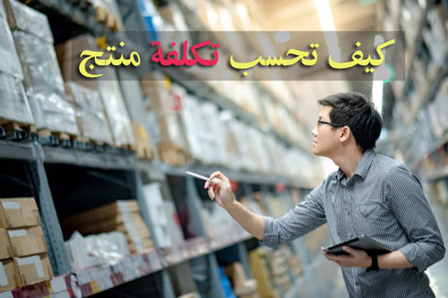 طريقة احتساب تكلفة المنتج حساب تكاليف المنتج المطور السوداني