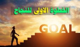 كيف تخطو الخطوة الأولى نحو النجاح | خطوات النجاح