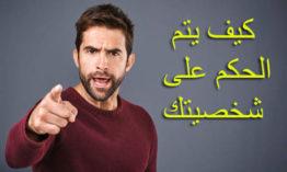 8 أشياء بسيطة يستعملها الناس للحكم على شخصيتك