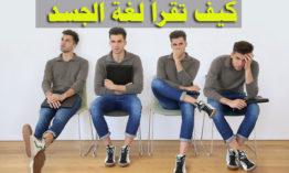 كيف تقرأ لغة الجسد | 8 أسرار لقراءة لغة الجسد