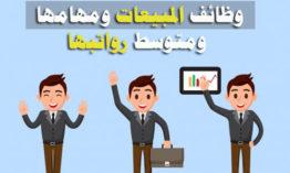 وظائف مبيعات | ماهي مهام ورواتب موظفي المبيعات