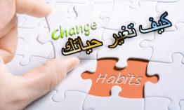 كيف تغير حياتك | 10 طرق ستغير حياتك للأفضل