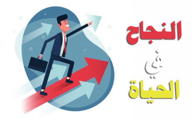 وسائل النجاح في الحياة نصائح للنجاح الحقيقي في الحياة المطور السوداني